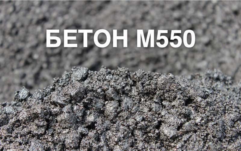 Бетон М 550