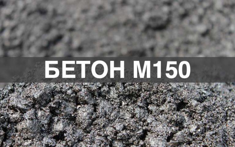 Бетон б15 плотность санузел дизайн бетон