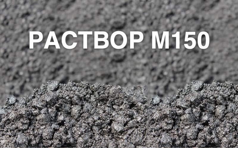 Плотность раствора цементного м150 цементный раствор марка по прочности на сжатие